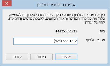 דוגמה של מספר טלפון ב- Lync שמציגה תבנית לחיוג בינלאומי