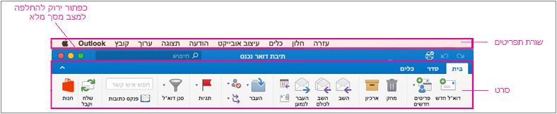 שורת התפריטים ב- Outlook 2016 for Mac