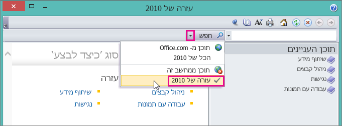 חלון העזרה של Picture Manager, המציג את האפשרות 'עזרה של 2010'