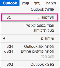 בתפריט Outlook, לחץ על 'העדפות'.