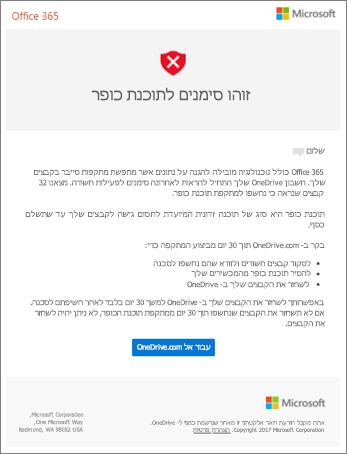 צילום מסך של הדואר האלקטרוני של זיהוי Ransomware מ-Microsoft
