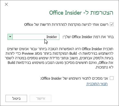 תיבת הדו-שיח 'הצטרפות ל- Office Insider' עם אפשרות הרמה 'Insider'
