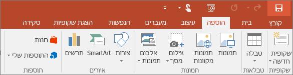 הצגת הכרטיסיה 'הוספה' ברצועת הכלים ב- PowerPoint