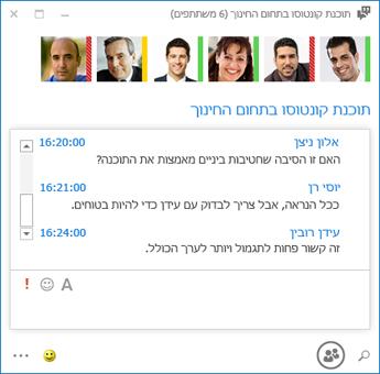 צילום מסך של צ'אט מתמיד עם 6 משתתפים