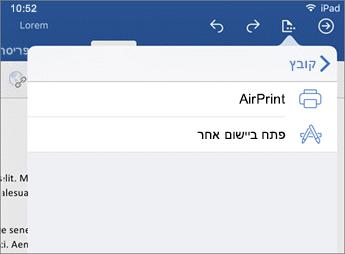 תיבת הדו-שיח 'הדפסה' ב- Word עבור iOS מאפשרת לך להדפיס את המסמך או לפתוח אותו ביישום אחר.