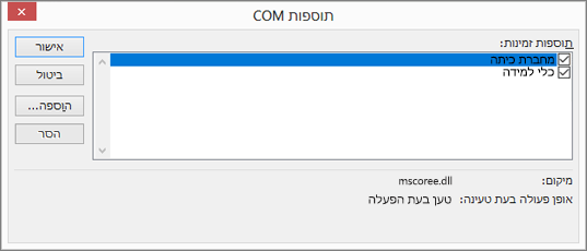 החלונית 'תוספות COM' עם מחברת כיתה ותיבת סימון מסומנת. הלחצנים 'אישור', 'ביטול', 'הוסף' או 'הסר'.
