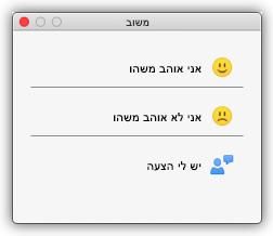 צילום מסך של תיבת הדו-שיח 'משוב', אשר מציג את הכפתורים 'אני אוהב משהו', 'אני לא אוהב משהו' ו'יש לי הצעה'.