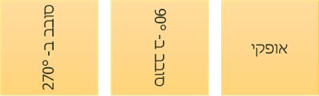 דוגמאות לכיוון טקסט: אופקי ומסובב