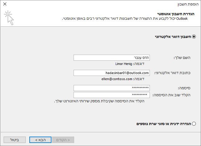 השתמש בהגדרת חשבון אוטומטית כדי להוסיף חשבון דואר אלקטרוני כחלק מהפרופיל החדש שנוצר עבור Outlook