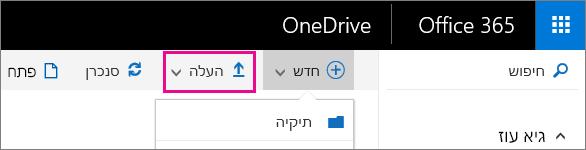 העלה קבצים ל- OneDrive for Business.