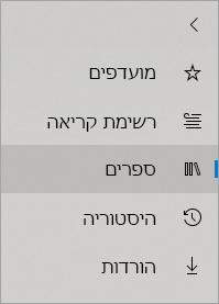 תפריט 'מרכז' בדפדפן Edge