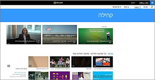 דף קהילת הווידאו של Office 365