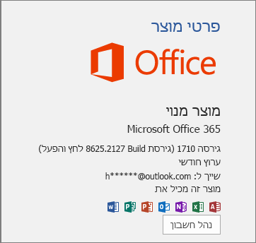 גירסת build רגילה של Office 365