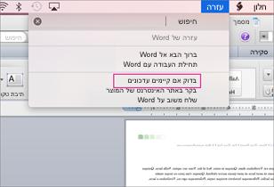 צילום מסך של תפריט Office for Mac