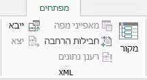 פקודות XML בכרטיסיה 'מפתחים'