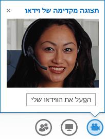 צילום מסך של הפעלת וידאו מהודעה מיידית