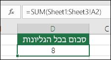 נוסחת סכום תלת-ממדי בתא D2 היא =SUM(Sheet1:Sheet3!A2)