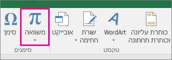לחצן 'משוואה' ברצועת הכלים של Excel 2016