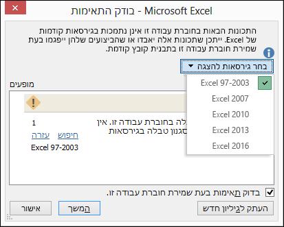 תיבת הדו ' בודק תאימות של Excel '
