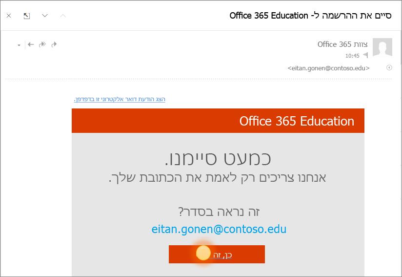 צילום מסך של המסך אימות הסופי עבור Office 365 היכנס.