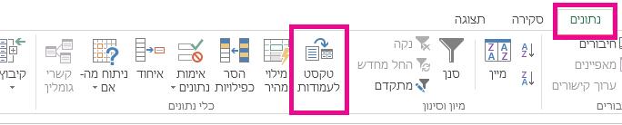הסמל 'טקסט לעמודות' נמצא בכרטיסיה 'נתונים'.