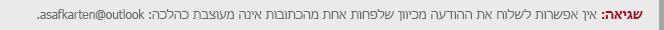 צילום מסך של שגיאת תבנית כתובת ב- Outlook.com.