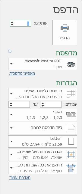 תיבת דו-שיח של תצוגה מקדימה של הדפסה
