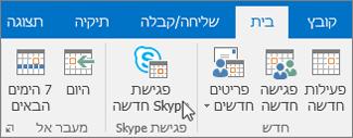 קביעת מועד לפגישה של Skype for Business