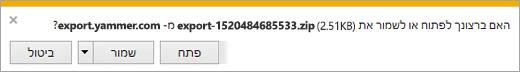 קובץ zip המציג הניהול, המשתמש וקבצים רשת