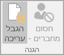 אפשרויות הגנה על מסמך