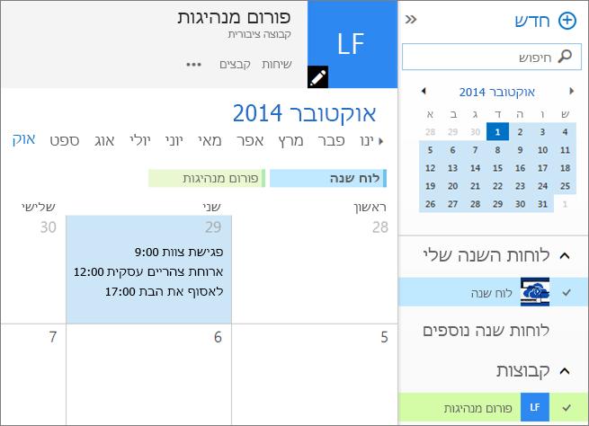 לוח שנה של קבוצה