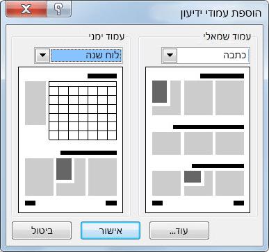 הוסף עמודים חדשים לידיעון שלך באמצעות תיבת הדו-שיח 'הוספת עמודי ידיעון'.