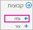 לחצן ' גלה ' בחלונית הניווט ב-Outlook באינטרנט