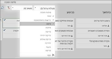 לוח פעילויות עם רשימה נפתחת של סינון