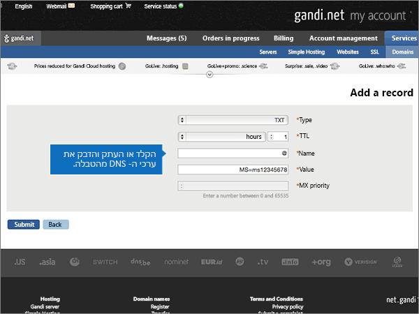 GandiNet-BP-Verify-1-1
