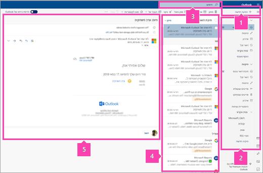 צילום מסך של הממשק של 'דואר'