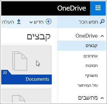 צילום מסך של תיקיית המסמכים ב- OneDrive.