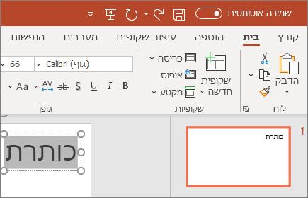 עיצוב טקסט ב- PowerPoint