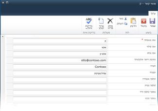 טופסי רשימות של InfoPath עבור SharePoint