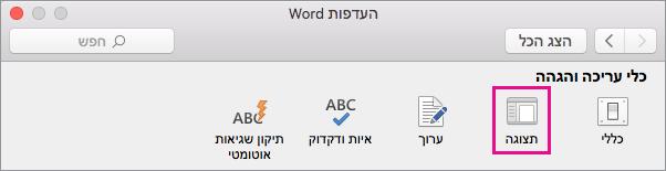 בהעדפות Word, לחץ על תצוגה כדי לשנות את העדפות תצוגה.