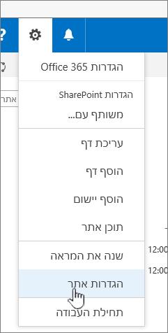 האפשרות הגדרות האתר תחת לחצן ' הגדרות '