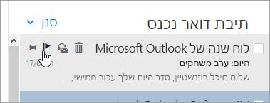 צילום מסך של האפשרות דגל ברשימת ההודעות