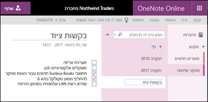 איסוף ולעבוד עליהם הערות ורעיונות במחברת משותפת של OneNote