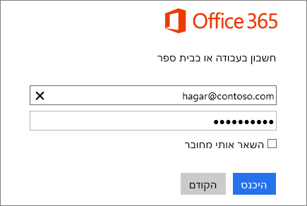 צילום מסך של חלונית הכניסה של Office 365