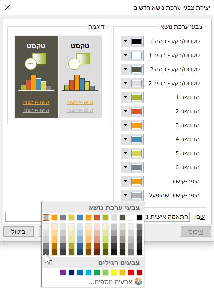 הצגת בחירת צבע עבור היפר-קישור ב- powerpoint