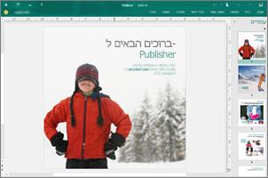 השתמש ב- Publisher כדי ליצור ידיעונים מקצועיים, חוברות ופרסומים אחרים