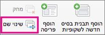 פקודת שינוי שם של תבנית בסיס לשקופיות של PPT for Mac