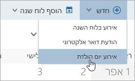 צילום מסך של תפריט חדש עם הסמן מעל האפשרות עבור אירוע יום הולדת