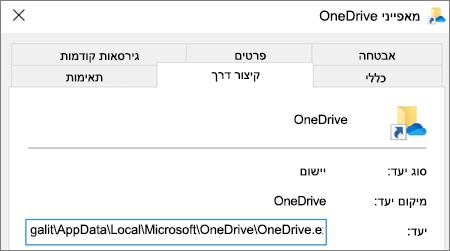 צילום מסך המציג את תפריט המאפיינים של יישום OneDrive.