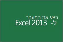 ביצוע המעבר ל- Excel 2013